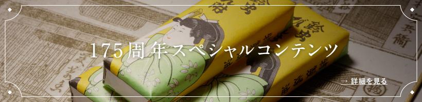 175周年スペシャルコンテンツ